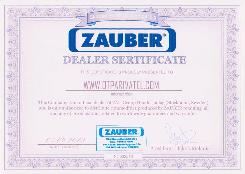 сертифицированный продавец Zauber