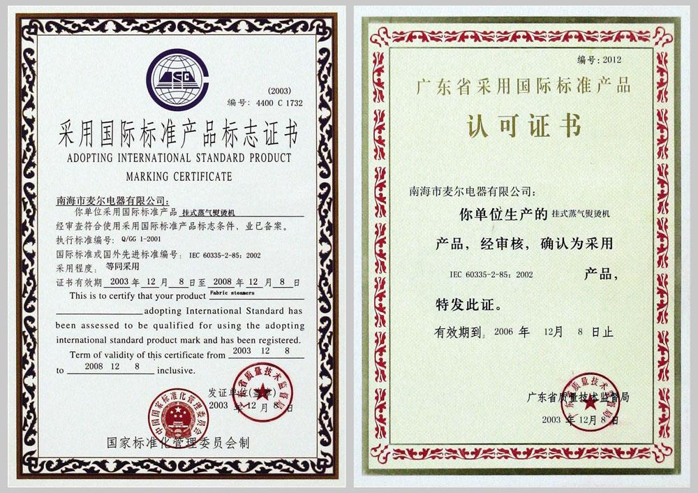 сертификат для отпаривателя