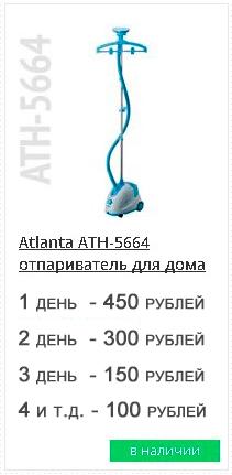 прокат отпаривателя atlanta ath-5664
