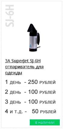прокат отпаривателя суперджет
